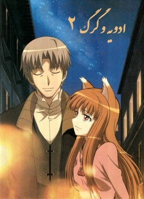 Image result for انیمه Ookami to Koushinryou