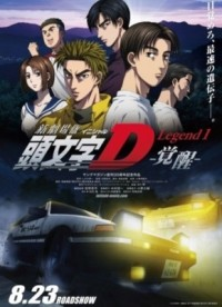 Initial D Collection