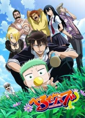Image result for ‫انیمه Beelzebub‬‎