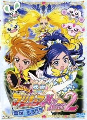 انیمه Pretty Cure Max Heart
