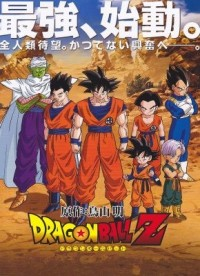 انیمه Dragon Ball Kai 2014