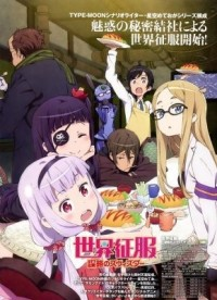 انیمه World Conquest Zvezda Plot